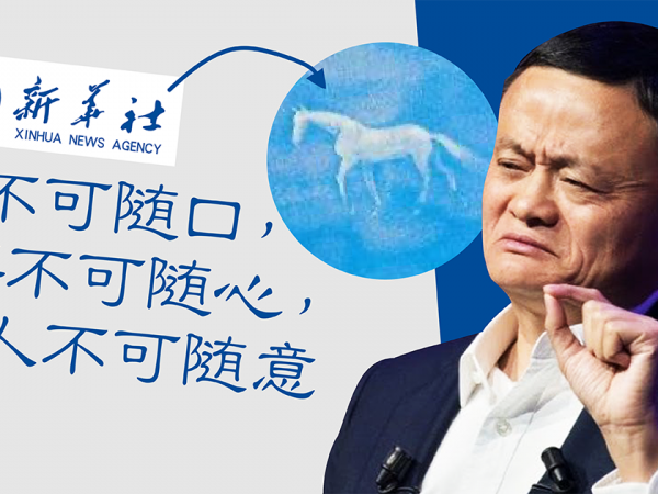 Beijing's misgivings with tech billionaire Jack Ma, as seen by Chinese social media